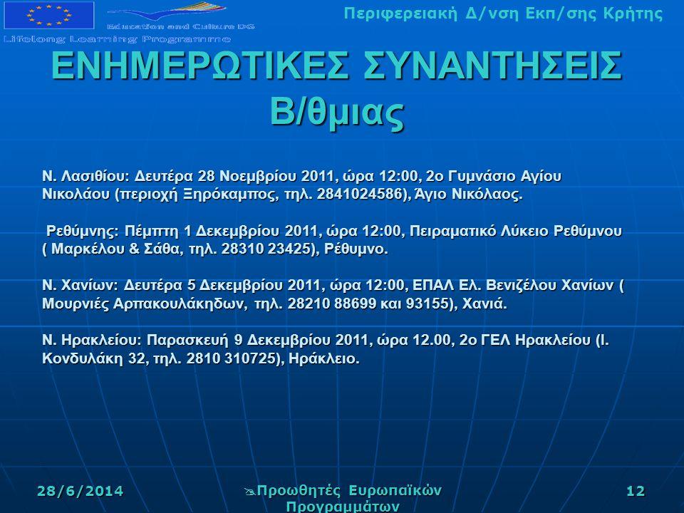 Περιφερειακή Δ/νση Εκπ/σης Κρήτης28/6/2014  Προωθητές Ευρωπαϊκών Προγραμμάτων 12 ΕΝΗΜΕΡΩΤΙΚΕΣ ΣΥΝΑΝΤΗΣΕΙΣ Β/θμιας Ν.