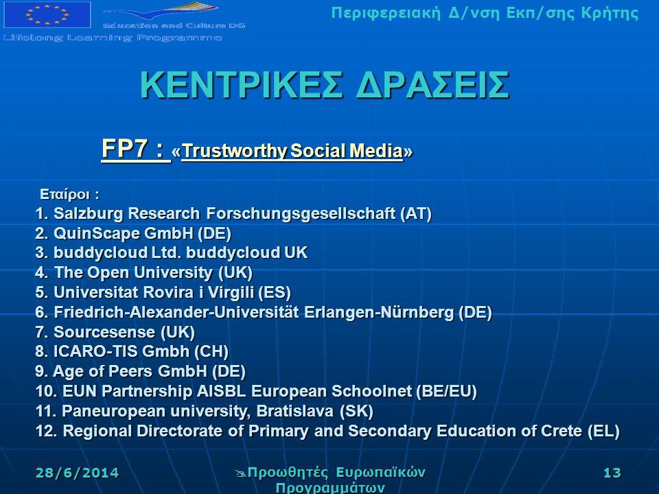Περιφερειακή Δ/νση Εκπ/σης Κρήτης28/6/2014  Προωθητές Ευρωπαϊκών Προγραμμάτων 13 ΚΕΝΤΡΙΚΕΣ ΔΡΑΣΕΙΣ FP7 : FP7 : «Trustworthy Social Media» Εταίροι : 1.