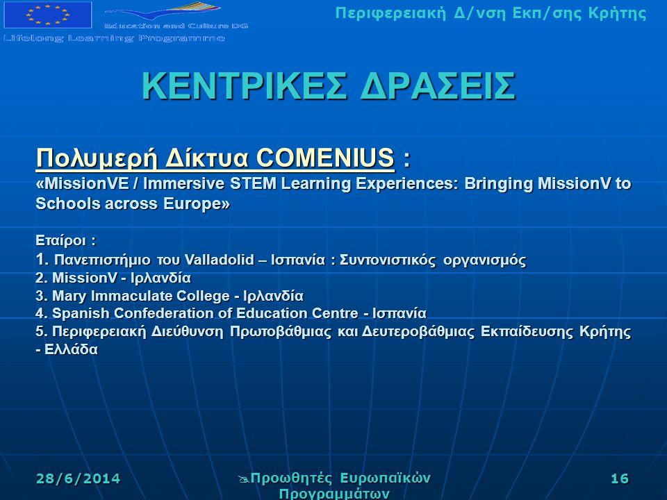 Περιφερειακή Δ/νση Εκπ/σης Κρήτης28/6/2014  Προωθητές Ευρωπαϊκών Προγραμμάτων 16 ΚΕΝΤΡΙΚΕΣ ΔΡΑΣΕΙΣ Πολυμερή Δίκτυα COMENIUSΠολυμερή Δίκτυα COMENIUS : «MissionVE / Immersive STEM Learning Experiences: Bringing MissionV to Schools across Europe» Εταίροι : 1.
