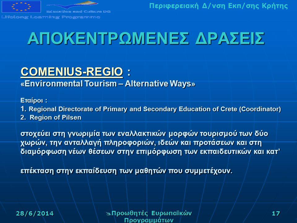 Περιφερειακή Δ/νση Εκπ/σης Κρήτης28/6/2014  Προωθητές Ευρωπαϊκών Προγραμμάτων 17 ΑΠΟΚΕΝΤΡΩΜΕΝΕΣ ΔΡΑΣΕΙΣ COMENIUS-REGIOCOMENIUS-REGIO : « Environmental Tourism – Alternative Ways » Εταίροι : 1.
