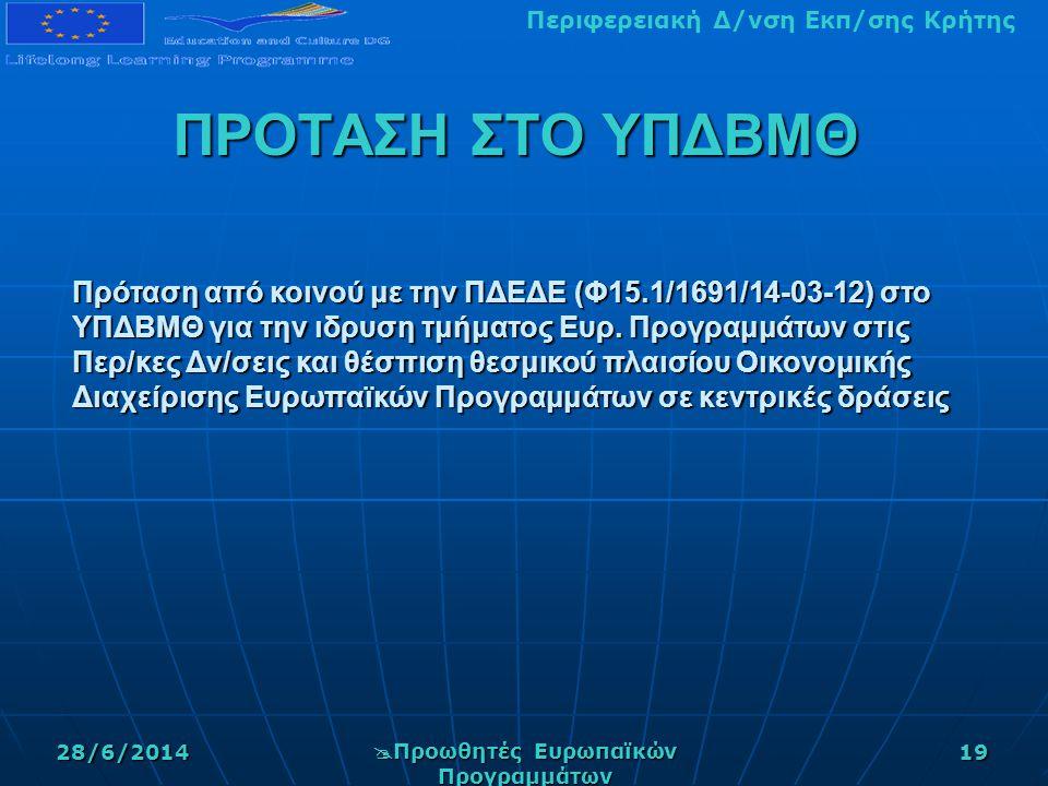 Περιφερειακή Δ/νση Εκπ/σης Κρήτης28/6/2014  Προωθητές Ευρωπαϊκών Προγραμμάτων 19 ΠΡΟΤΑΣΗ ΣΤΟ ΥΠΔΒΜΘ Πρόταση από κοινού με την ΠΔΕΔΕ (Φ15.1/1691/14-03-12) στο ΥΠΔΒΜΘ για την ιδρυση τμήματος Ευρ.