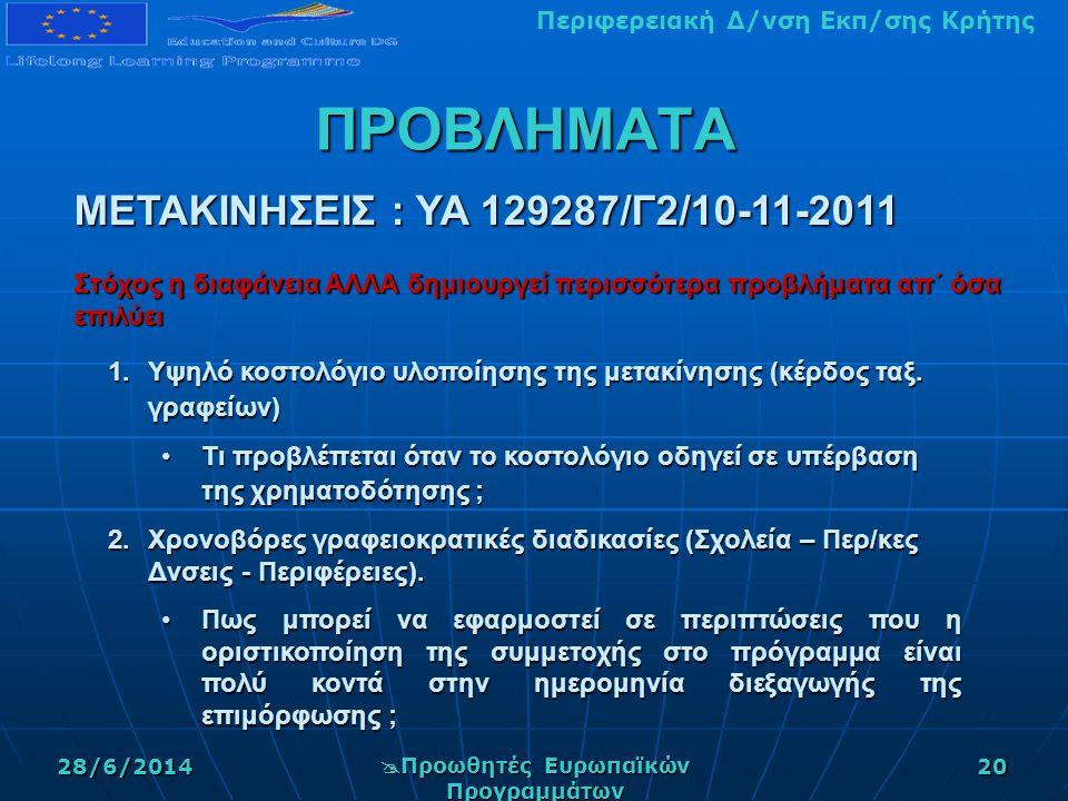 Περιφερειακή Δ/νση Εκπ/σης Κρήτης28/6/2014  Προωθητές Ευρωπαϊκών Προγραμμάτων 20 ΠΡΟΒΛΗΜΑΤΑ ΜΕΤΑΚΙΝΗΣΕΙΣ : ΥΑ 129287/Γ2/10-11-2011 Στόχος η διαφάνεια ΑΛΛΑ δημιουργεί περισσότερα προβλήματα απ΄ όσα επιλύει 1.Υψηλό κοστολόγιο υλοποίησης της μετακίνησης (κέρδος ταξ.