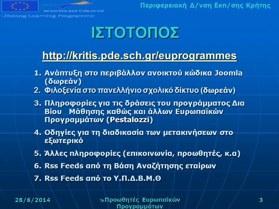 Περιφερειακή Δ/νση Εκπ/σης Κρήτης28/6/2014  Προωθητές Ευρωπαϊκών Προγραμμάτων 3 ΙΣΤΟΤΟΠΟΣ http://kritis.pde.sch.gr/euprogrammes http://kritis.pde.sch.gr/euprogrammes 1.Ανάπτυξη στο περιβάλλον ανοικτού κώδικα Joomla (δωρεάν) 2.Φιλοξενία στο πανελλήνιο σχολικό δίκτυο ( δωρεάν ) 3.Πληροφορίες για τις δράσεις του προγράμματος Δια Βίου Μάθησης καθώς και άλλων Ευρωπαϊκών Προγραμμάτων (Pestalozzi) 4.Οδηγίες για τη διαδικασία των μετακινήσεων στο εξωτερικό 5.Άλλες πληροφορίες (επικοινωνία, προωθητές, κ.α) 6.Rss Feeds από τη Βάση Αναζήτησης εταίρων 7.Rss Feeds από το Υ.Π.Δ.Β.Μ.Θ