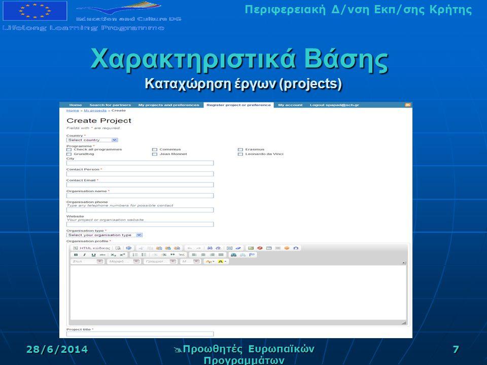 Περιφερειακή Δ/νση Εκπ/σης Κρήτης28/6/2014  Προωθητές Ευρωπαϊκών Προγραμμάτων 7 Χαρακτηριστικά Βάσης Καταχώρηση έργων (projects)