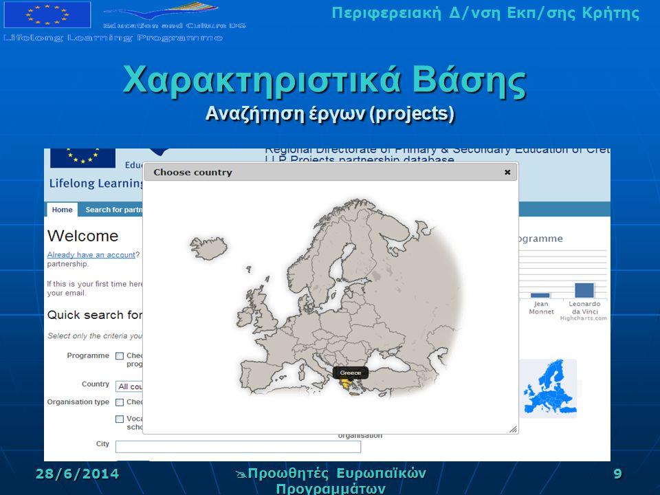 Περιφερειακή Δ/νση Εκπ/σης Κρήτης28/6/2014  Προωθητές Ευρωπαϊκών Προγραμμάτων 9 Χαρακτηριστικά Βάσης Αναζήτηση έργων (projects)