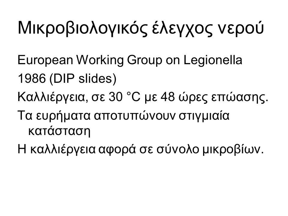 Μικροβιολογικός έλεγχος νερού European Working Group on Legionella 1986 (DIP slides) Καλλιέργεια, σε 30 °C με 48 ώρες επώασης. Τα ευρήματα αποτυπώνουν