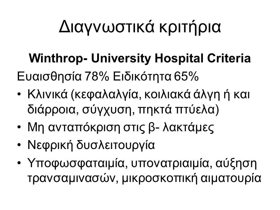 Διαγνωστικά κριτήρια Winthrop- University Hospital Criteria Ευαισθησία 78% Ειδικότητα 65% •Κλινικά (κεφαλαλγία, κοιλιακά άλγη ή και διάρροια, σύγχυση,