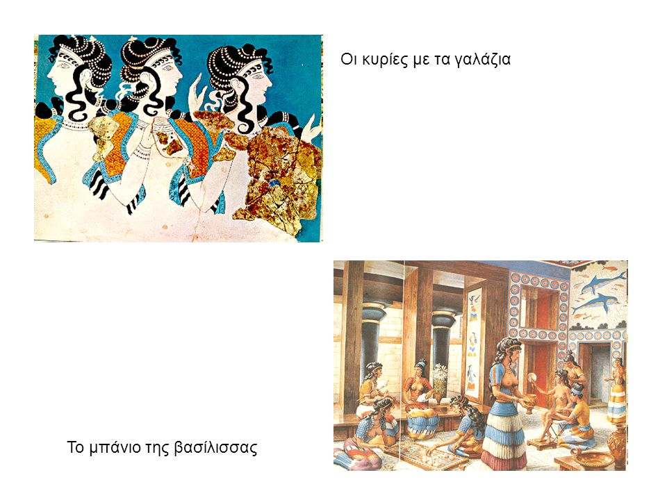 Το μπάνιο της βασίλισσας Οι κυρίες με τα γαλάζια
