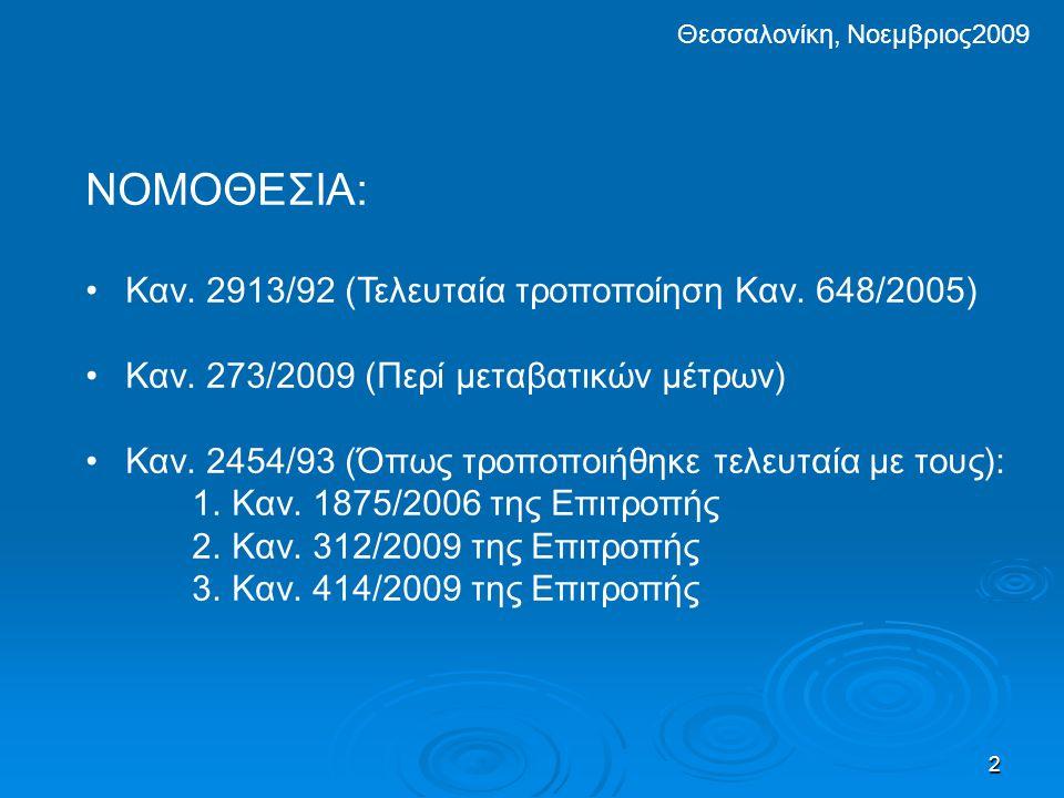 2 ΝΟΜΟΘΕΣΙΑ: •Καν. 2913/92 (Τελευταία τροποποίηση Καν. 648/2005) •Καν. 273/2009 (Περί μεταβατικών μέτρων) •Καν. 2454/93 (Όπως τροποποιήθηκε τελευταία