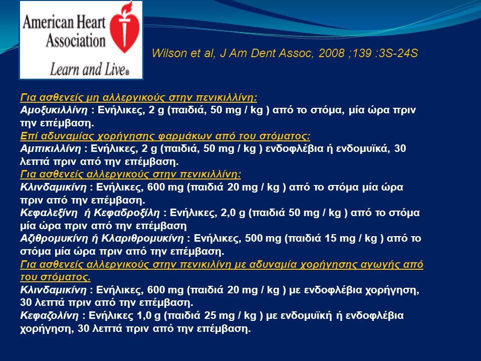 Για ασθενείς μη αλλεργικούς στην πενικιλλίνη: Αμοξυκιλλίνη : Ενήλικες, 2 g (παιδιά, 50 mg / kg ) από το στόμα, μία ώρα πριν την επέμβαση. Επί αδυναμία