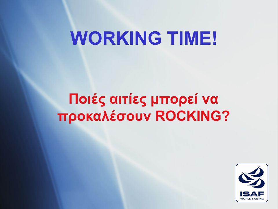 WORKING TIME! Πώς θα περιγράφατε το ROCKING?