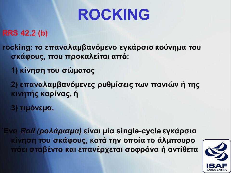 WORKING TIME! Ποιές αιτίες μπορεί να προκαλέσουν ROCKING?