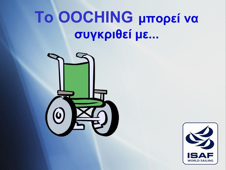 OOCHING RRS 42.2 (c) ooching: απότομες κινήσεις του σώματος προς τα εμπρός που διακόπτονται απότομα TORQUING είναι η επαναλαμβανόμενη κίνηση του σώματ