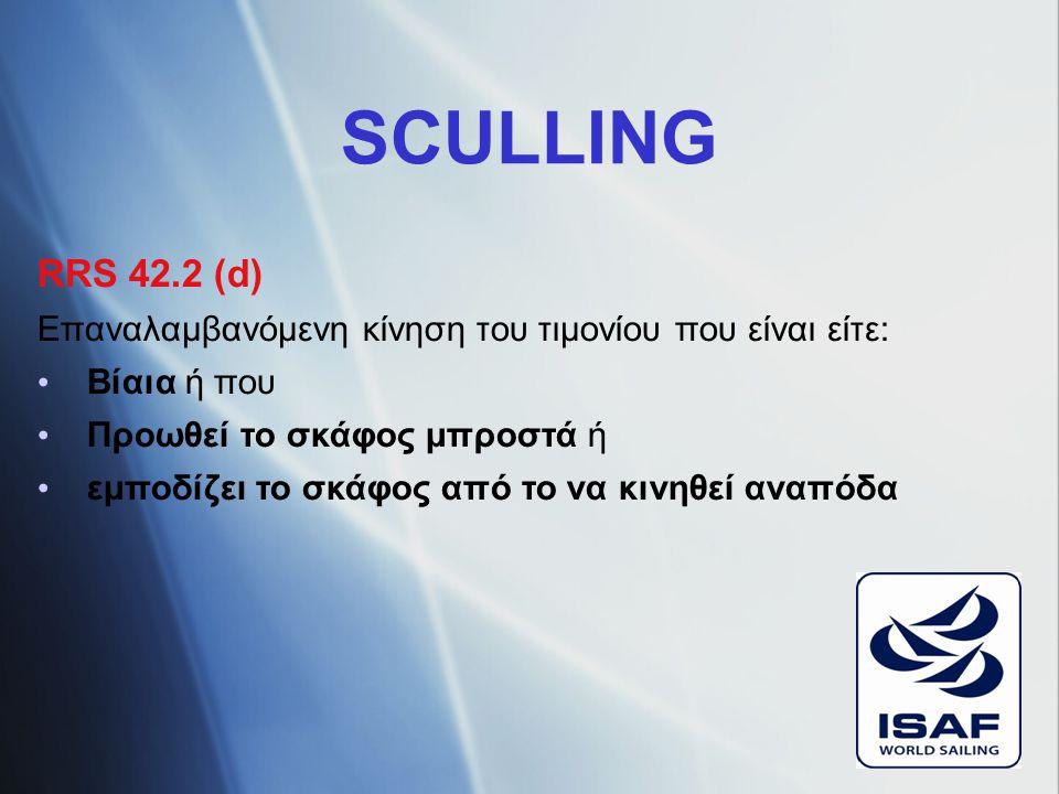 WORKING TIME! Πώς θα περιγράφατε το SCULLING?