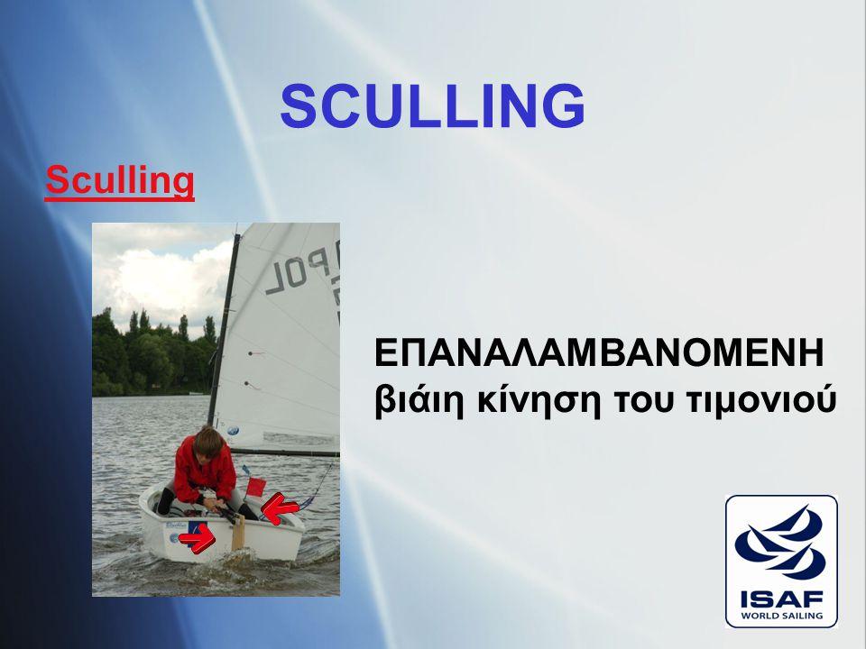 SCULLING RRS 42.2 (d) Επαναλαμβανόμενη κίνηση του τιμονίου που είναι είτε: • Βίαια ή που • Προωθεί το σκάφος μπροστά ή • εμποδίζει το σκάφος από το να