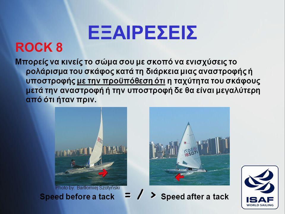 RRS 42.3 (b) Τα μέλη του πληρώματος ενός σκάφους μπορούν να μετακινήσουν τα σώματά τους με σκοπό να ενισχύσουν το ρολάρισμα που διευκολύνει το τιμόνεμ