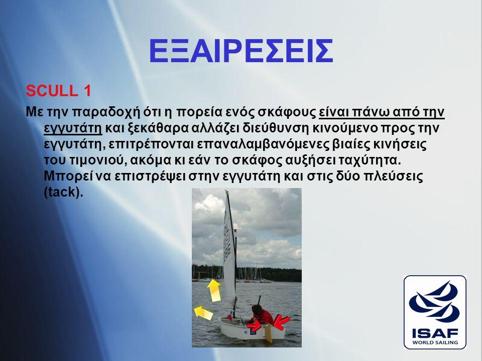 RRS 42.3 (d) Όταν ένα σκάφος βρίσκεται πάνω από την εγγυτάτη σταματημένο ή κινούμενο αργά, μπορεί να κάνει γουργούλα (sculling) προκειμένου να επιστρέ