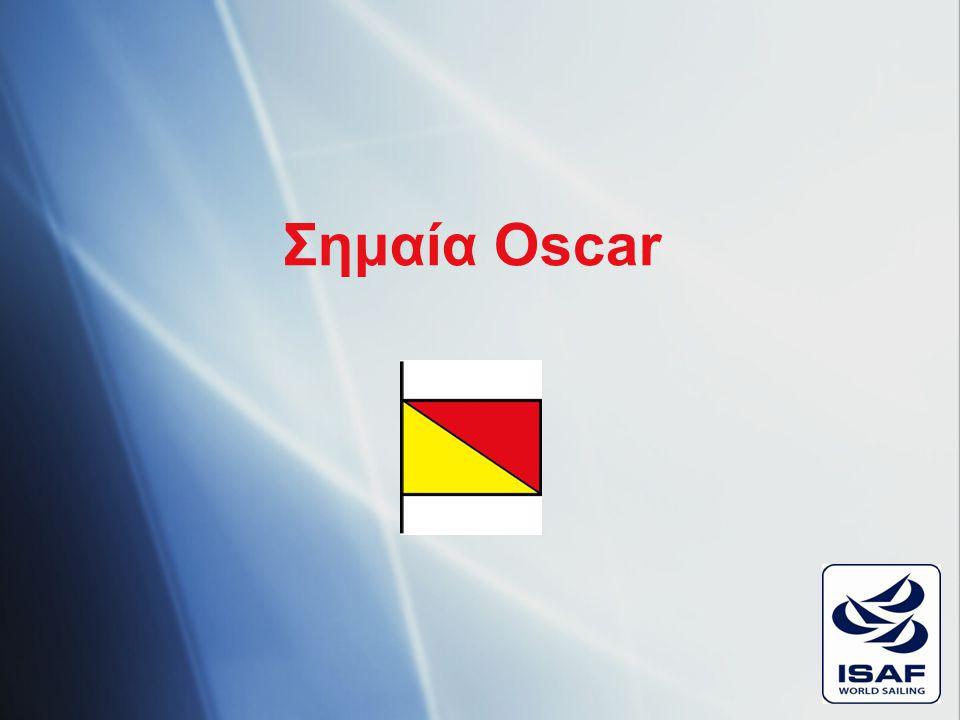 Ποια σημαία χρησιμοποιείται για να σημάνει ότι παύει να ισχύει ο κανόνας 42?