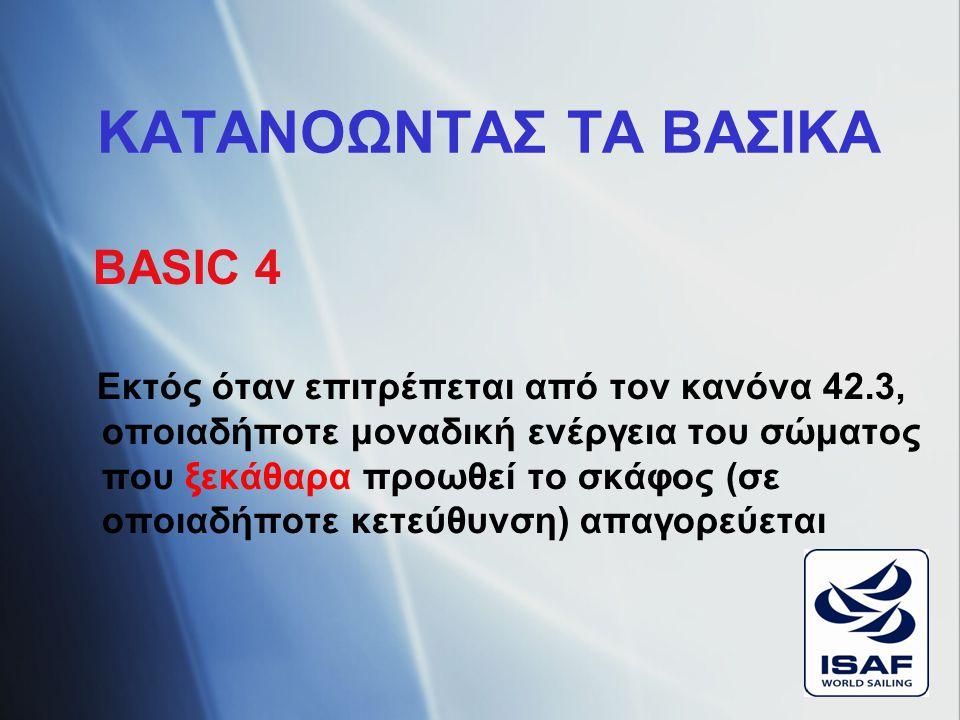 BASIC 4 Εκτός όταν επιτρέπεται από τον κανόνα 42.3, οποιαδήποτε μοναδική ενέργεια του σώματος που ξεκάθαρα προωθεί το σκάφος (σε οποιαδήποτε κετεύθυνση) απαγορεύεται BASIC 4 Εκτός όταν επιτρέπεται από τον κανόνα 42.3, οποιαδήποτε μοναδική ενέργεια του σώματος που ξεκάθαρα προωθεί το σκάφος (σε οποιαδήποτε κετεύθυνση) απαγορεύεται ΚΑΤΑΝΟΩΝΤΑΣ ΤΑ ΒΑΣΙΚΑ