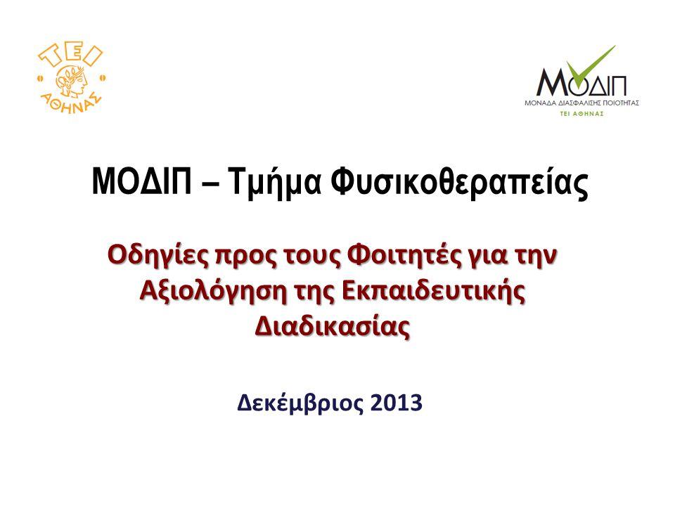 ΜΟΔΙΠ – Τμήμα Φυσικοθεραπείας Οδηγίες προς τους Φοιτητές για την Αξιολόγηση της Εκπαιδευτικής Διαδικασίας Δεκέμβριος 2013