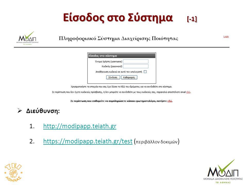Είσοδος στο Σύστημα [-1]  Διεύθυνση: 1.http://modipapp.teiath.grhttp://modipapp.teiath.gr 2.https://modipapp.teiath.gr/test ( περιβάλλον δοκιμών )htt