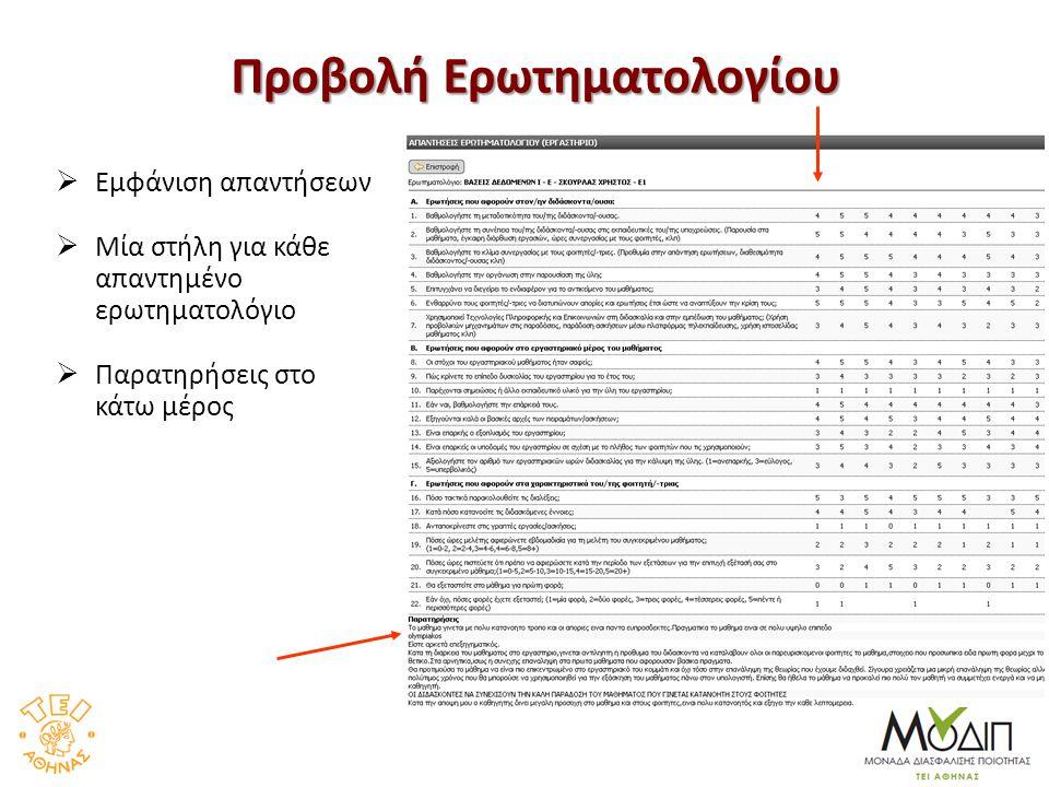 Προβολή Ερωτηματολογίου  Εμφάνιση απαντήσεων  Μία στήλη για κάθε απαντημένο ερωτηματολόγιο  Παρατηρήσεις στο κάτω μέρος