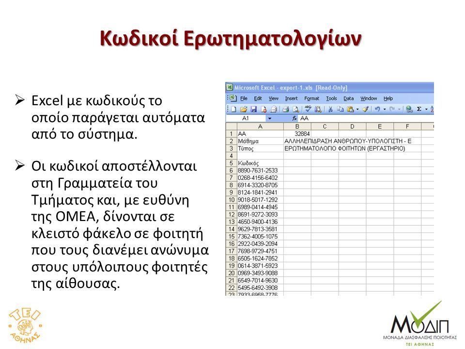 Κωδικοί Ερωτηματολογίων  Excel με κωδικούς το οποίο παράγεται αυτόματα από το σύστημα.  Οι κωδικοί αποστέλλονται στη Γραμματεία του Τμήματος και, με