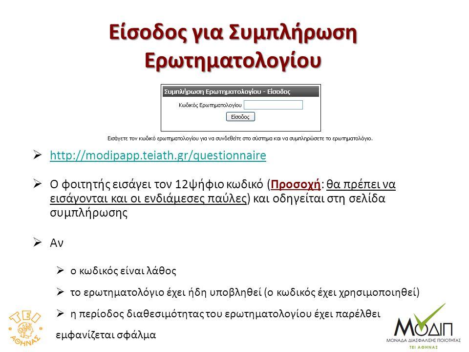 Είσοδος για Συμπλήρωση Ερωτηματολογίου  http://modipapp.teiath.gr/questionnaire http://modipapp.teiath.gr/questionnaire  Ο φοιτητής εισάγει τον 12ψή