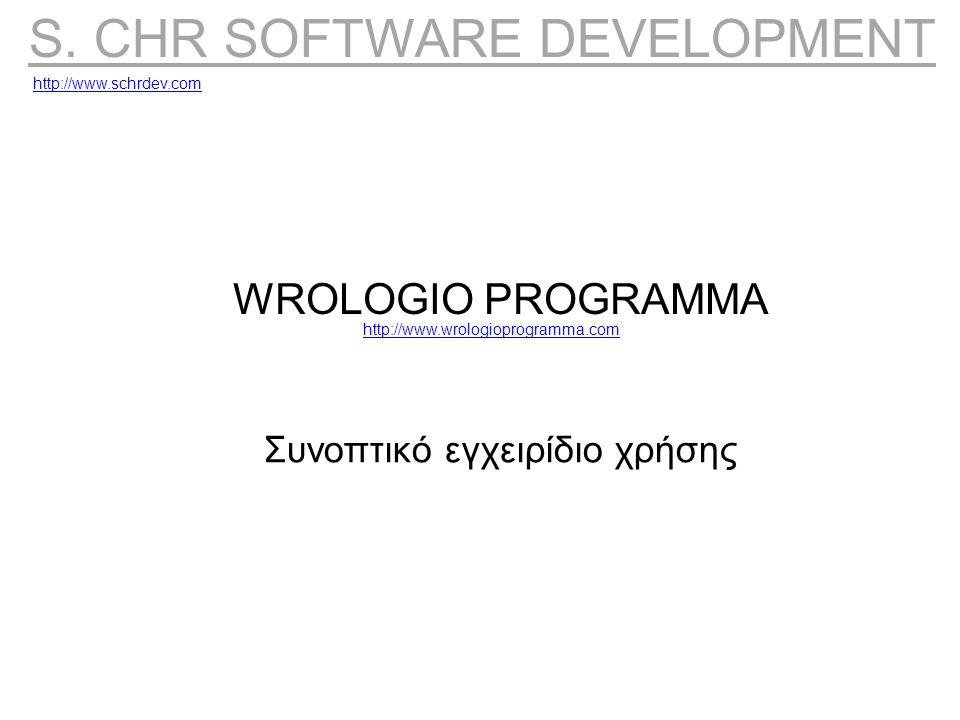 WROLOGIO PROGRAMMA Συνοπτικό εγχειρίδιο χρήσης S. CHR SOFTWARE DEVELOPMENT http://www.schrdev.com http://www.wrologioprogramma.com