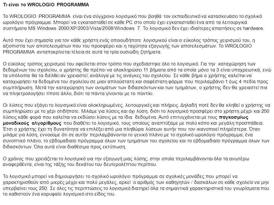 Τι είναι το WROLOGIO PROGRAMMA Το WROLOGIO PROGRAMMA είναι ένα σύγχρονο λογισμικό που βοηθά τον εκπαιδευτικό να κατασκευάσει το σχολικό ωρολόγιο πρόγραμμα.