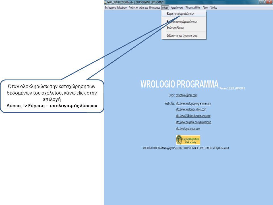 Όταν ολοκληρώσω την καταχώρηση των δεδομένων του σχολείου, κάνω click στην επιλογή Λύσεις -> Εύρεση – υπολογισμός λύσεων