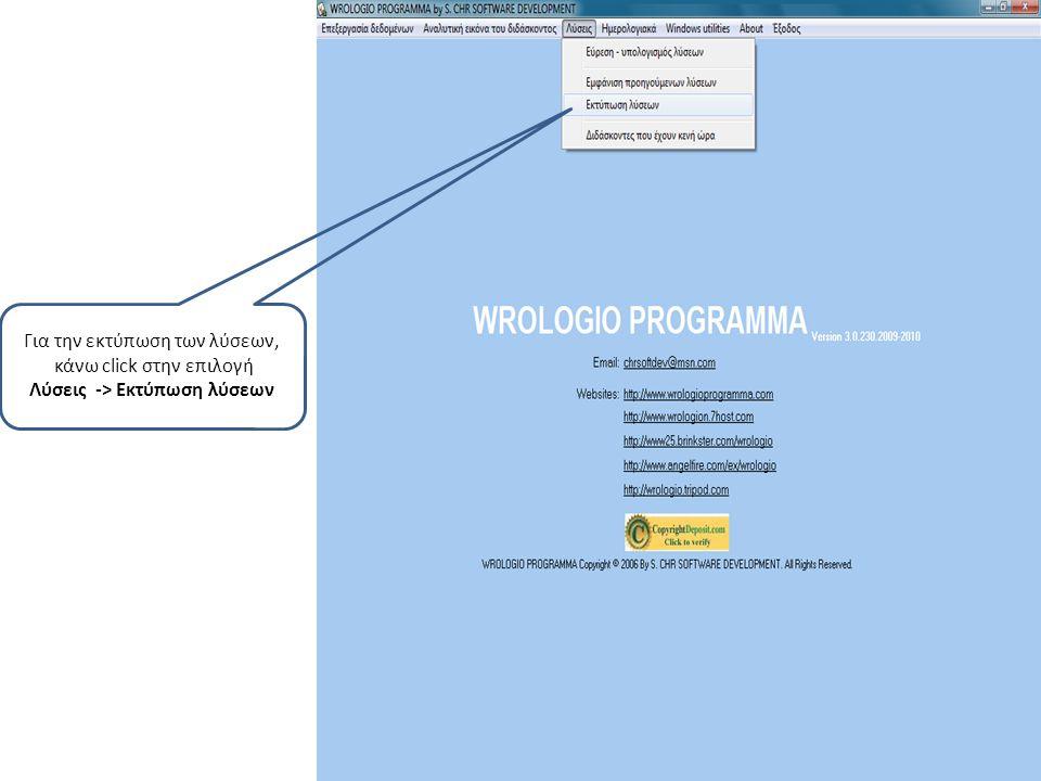 Για την εκτύπωση των λύσεων, κάνω click στην επιλογή Λύσεις -> Εκτύπωση λύσεων