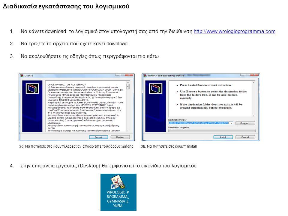 Διαδικασία εγκατάστασης του λογισμικού 1.Να κάνετε download το λογισμικό στον υπολογιστή σας από την διεύθυνση http://www.wrologioprogramma.comhttp://www.wrologioprogramma.com 2.Να τρέξετε το αρχείο που έχετε κάνει download 3.Να ακολουθήσετε τις οδηγίες όπως περιγράφονται πιο κάτω 3α.