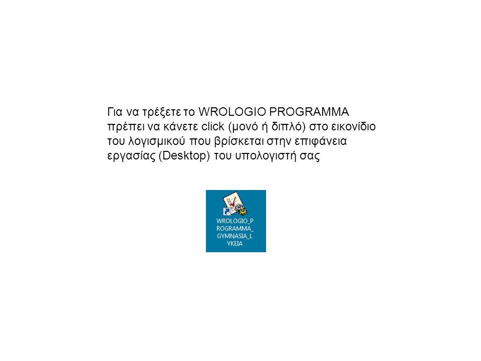 Για να τρέξετε το WROLOGIO PROGRAMMA πρέπει να κάνετε click (μονό ή διπλό) στο εικονίδιο του λογισμικού που βρίσκεται στην επιφάνεια εργασίας (Desktop