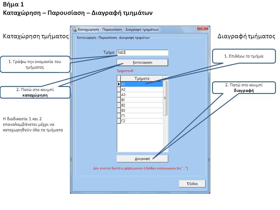 Βήμα 1 Καταχώρηση – Παρουσίαση – Διαγραφή τμημάτων 2. Πατώ στο κουμπί καταχώρηση 1. Επιλέγω το τμήμα Διαγραφή τμήματος 2. Πατώ στο κουμπί διαγραφή Κατ