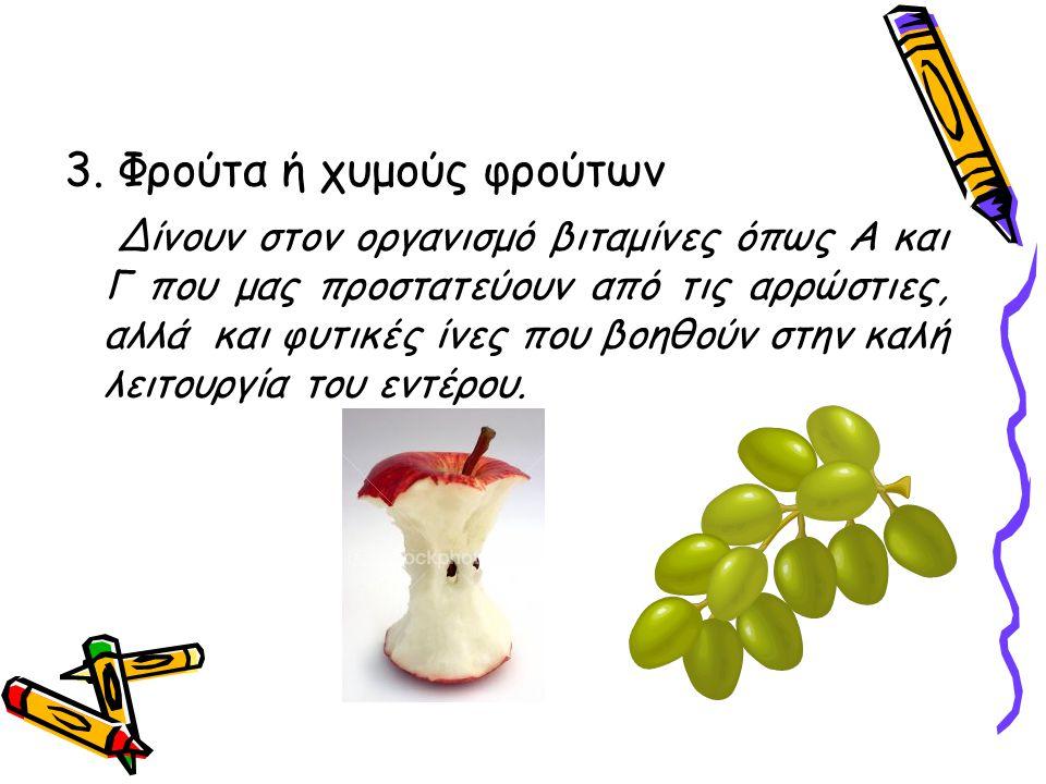 3. Φρούτα ή χυμούς φρούτων Δίνουν στον οργανισμό βιταμίνες όπως Α και Γ που μας προστατεύουν από τις αρρώστιες, αλλά και φυτικές ίνες που βοηθούν στην