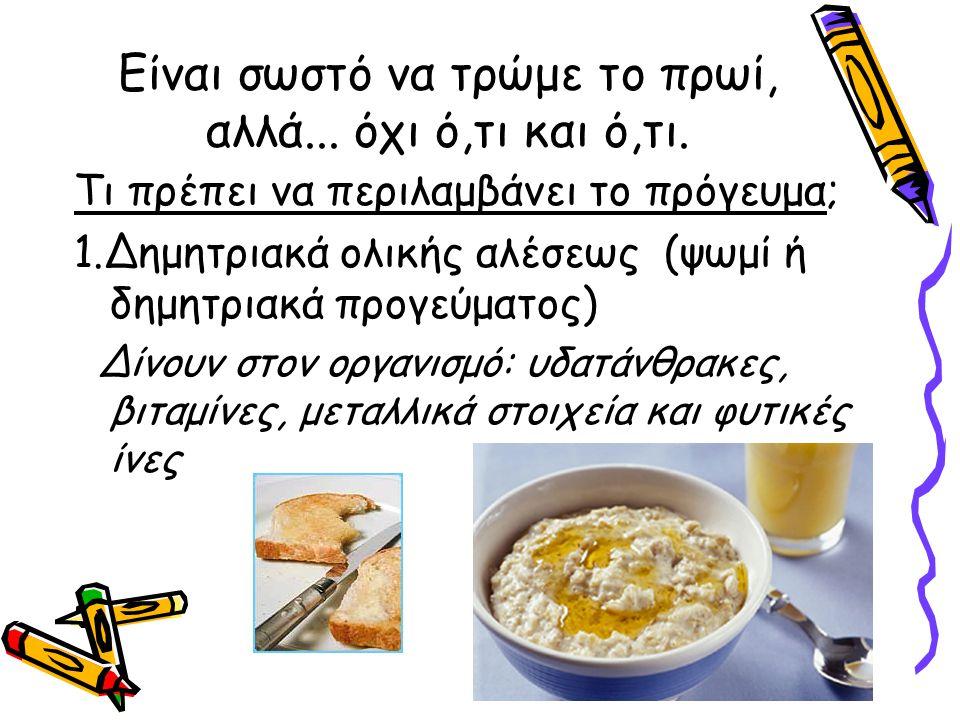Είναι σωστό να τρώμε το πρωί, αλλά... όχι ό,τι και ό,τι. Τι πρέπει να περιλαμβάνει το πρόγευμα; 1.Δημητριακά ολικής αλέσεως (ψωμί ή δημητριακά προγεύμ