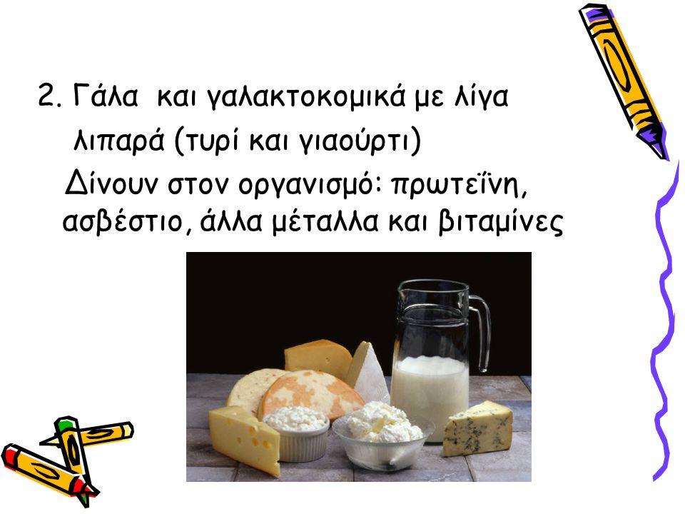 2. Γάλα και γαλακτοκομικά με λίγα λιπαρά (τυρί και γιαούρτι) Δίνουν στον οργανισμό: πρωτεΐνη, ασβέστιο, άλλα μέταλλα και βιταμίνες