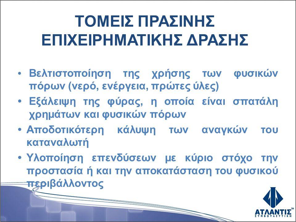 ΕΝΕΡΓΕΙΑΚΗ ΕΞΟΙΚΟΝΟΜΗΣΗ ΣΕ ΚΤΙΡΙΑ Το 90% των 3,2 εκατομμυρίων κτιρίων στην Ελλάδα κατασκευάσθηκαν πριν από το 1980,οπότε και δεν υπήρχε ακόμη κανονισμός θερμομόνωσης στον κτιριακό τομέα Τα κτίρια αντιπροσωπεύουν το 36% της τελικής ζήτησης ενέργειας στην Ελλάδα