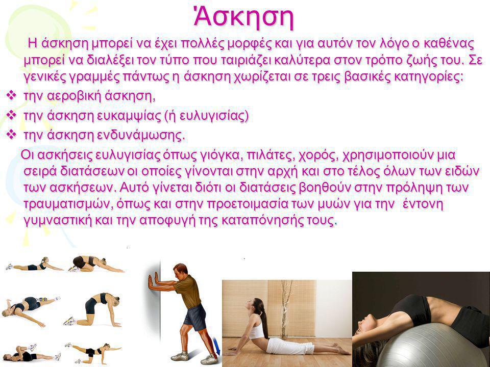 Άσκηση Η άσκηση μπορεί να έχει πολλές μορφές και για αυτόν τον λόγο ο καθένας μπορεί να διαλέξει τον τύπο που ταιριάζει καλύτερα στον τρόπο ζωής του.