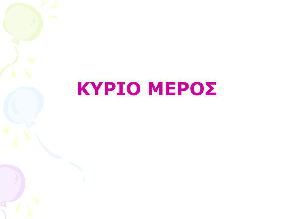 ΚΥΡΙΟ ΜΕΡΟΣ