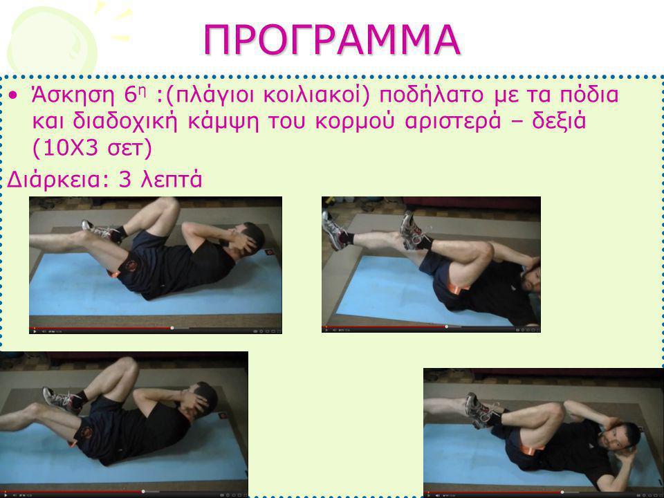 ΠΡΟΓΡΑΜΜΑ •Άσκηση 6 η :(πλάγιοι κοιλιακοί) ποδήλατο με τα πόδια και διαδοχική κάμψη του κορμού αριστερά – δεξιά (10Χ3 σετ) Διάρκεια: 3 λεπτά