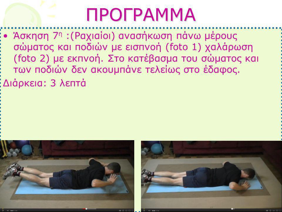 ΠΡΟΓΡΑΜΜΑ •Άσκηση 7 η :(Ραχιαίοι) ανασήκωση πάνω μέρους σώματος και ποδιών με εισπνοή (foto 1) χαλάρωση (foto 2) με εκπνοή. Στο κατέβασμα του σώματος
