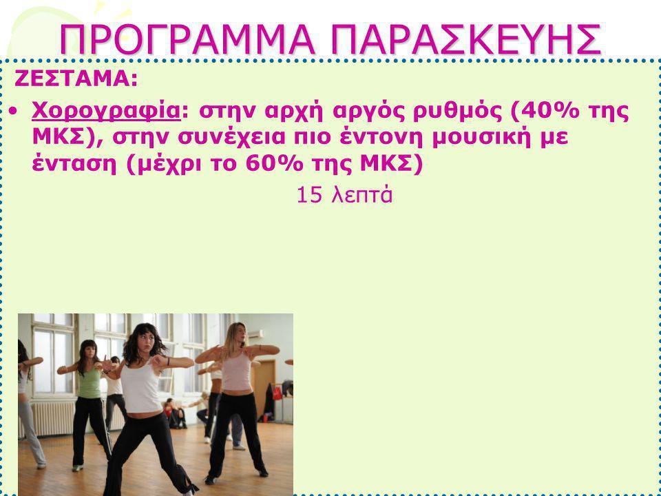 ΠΡΟΓΡΑΜΜΑ ΠΑΡΑΣΚΕΥΗΣ ΖΕΣΤΑΜΑ: •Χορογραφία: στην αρχή αργός ρυθμός (40% της ΜΚΣ), στην συνέχεια πιο έντονη μουσική με ένταση (μέχρι το 60% της ΜΚΣ) 15