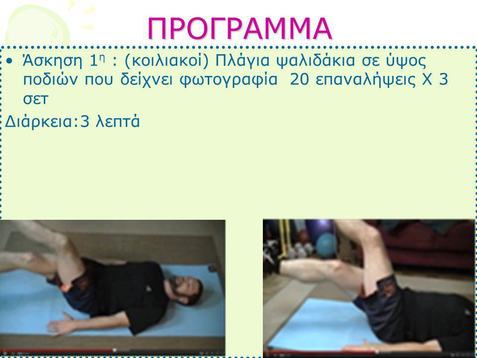 ΠΡΟΓΡΑΜΜΑ •Άσκηση 1 η : (κοιλιακοί) Πλάγια ψαλιδάκια σε ύψος ποδιών που δείχνει φωτογραφία 20 επαναλήψεις Χ 3 σετ Διάρκεια:3 λεπτά