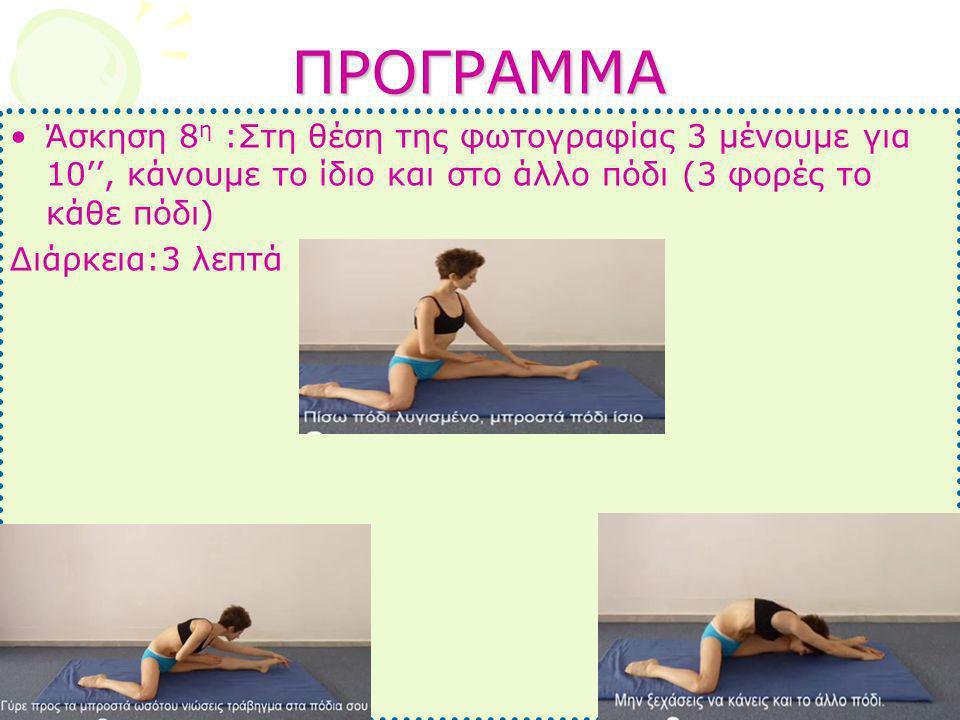 ΠΡΟΓΡΑΜΜΑ •Άσκηση 8 η :Στη θέση της φωτογραφίας 3 μένουμε για 10'', κάνουμε το ίδιο και στο άλλο πόδι (3 φορές το κάθε πόδι) Διάρκεια:3 λεπτά