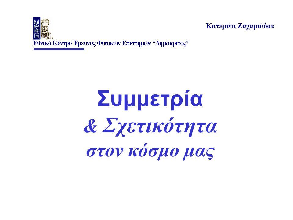 Συμμετρία & Σχετικότητα στον κόσμο μας Κατερίνα Ζαχαριάδου