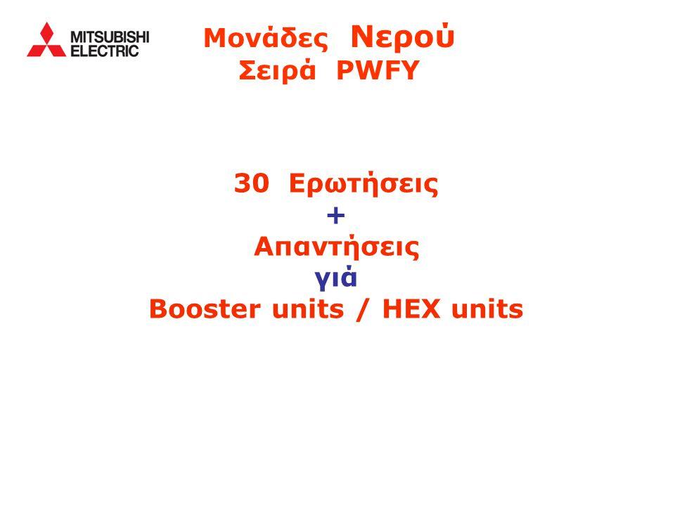 30 Ερωτήσεις + Απαντήσεις γιά Booster units / HEX units Μονάδες Νερού Σειρά PWFY