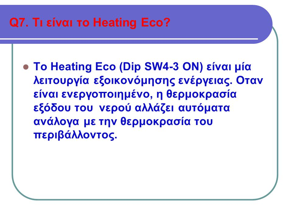 Q7.Τι είναι το Heating Eco.