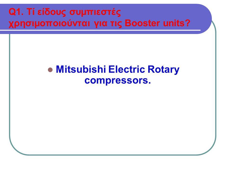 Q1.Tί είδους συμπιεστές χρησιμοποιούνται για τις Booster units.